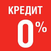 Кредит 0% от Альфа-Банк
