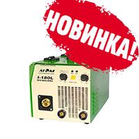 Новинка! Сварочный полуавтомат Атом I-180L - легче, дешевле, надежнее!