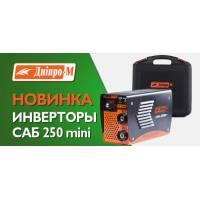 ВНИМАНИЕ! Дніпро-М САБ 250MK MINI - новое слово в мире инверторов!