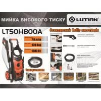 Новинка! Мойки Lutian LT701-2000В и LT501-1800A